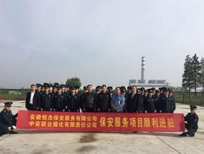 进驻中安联合煤化厂