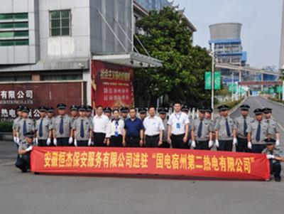 进驻国电第二热电有限公司